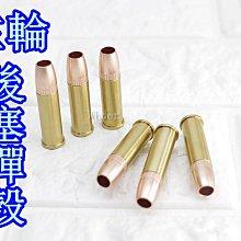 [01] WG 左輪彈殼 後塞 ( KWC左輪槍 左輪 手槍 升級 改裝 改套 套件BB槍701 702 703 708