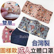現貨!!台灣製,立體雙層口罩-中層不織布/ 抗UV 防曬口罩短口罩 立體口罩 布口罩  兔子媽媽