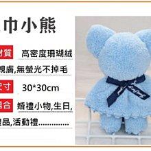 ☆創意特色專賣店☆INS 小熊毛巾 婚禮小物 造型毛巾禮品 畢業禮物 活動禮(淺藍色-含手提袋)