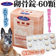 【🐱🐶培菓寵物48H出貨🐰🐹】保護犬貓關節【SCIENCE】砌骨錠-60顆 (1罐) 特價520元