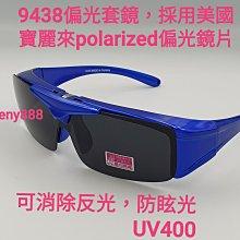 台灣製造 美國polarized寶麗來偏光眼鏡 太陽眼鏡 運動眼鏡 近視可用套鏡 三色可選(鏡片可掀起)9438