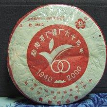 勐海茶廠建廠六十周年特製紀念餅