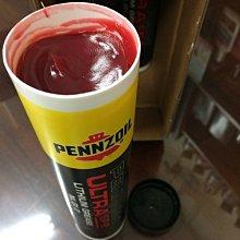【PENNZOIL 賓州】高溫複合鋰基極壓潤滑脂、ULTRA EP-2、397g/條裝【軸承、培林-潤滑用】