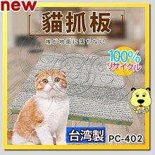 【🐱🐶培菓寵物48H出貨🐰🐹】ABWEE》台灣製造PC-402貓抓板-40*30*3cm 特價79元