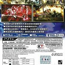 【二手遊戲】PSVITA PSV 無雙蛇魔2 究極版 終極版 OROCHI 2 II ULTIMATE 中文版 台中恐龍
