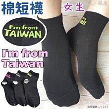限量製作!支持台灣襪子!我來自台灣精梳棉短襪 6雙210元 童襪女襪男加大襪 棉襪學生襪黑襪現貨|大J襪庫L-123-2