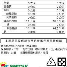 含稅價 三多 零熱量代糖 600g  超取最多六瓶 完整包裝不割條碼