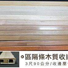 區隔條--木質地板收邊條、收邊壓條,特價優惠 (請詳閱商品說明唷)