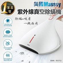 【美國Massey紫外線真空除螨機】無線塵螨機 除蟎機 吸塵器 無線吸塵器 直立吸塵器【AB514】