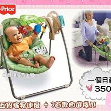 °✿豬腳印玩具出租✿°費雪牌 熱帶雨林電動鞦韆.安撫躺椅(1)~預約02/23
