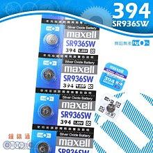 【鐘錶通】《四送一》maxell 日本製 394 SR936SW / 手錶電池 / 鈕扣電池 / 水銀電池 / 單顆售