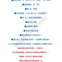 理光 RICOH SP 330L 408279 原廠相容碳粉匣 SP330SN 330SFN 330DN (3500張)