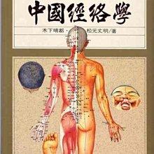 庫存全新品~健康生活1:中國經絡學平裝本和平藝坊-特賣:299起標