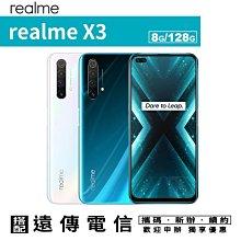 Realme X3 8G/128G 四鏡頭 智慧型手機 攜碼遠傳電信688月租專案優惠價 國菲通訊