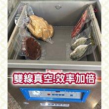 ㊣創傑CJ-500S2真空機*網路銷售第一*德國元件幫浦台灣組裝*定量機填充機封口機包裝機真空袋網紋袋計量機印字機封杯機
