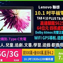 【傻瓜批發】聯想 TAB 4 10 PLUS 3GRAM 10.1吋 1080P面板 高通驍龍S625 平板電腦 GPS