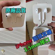 iPhone 耳機 3.5mm 原廠品質 有線耳機 apple 蘋果耳機 i6 i7 i8 XR XS i11 i12