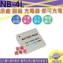 星視野 CANON NB-4L NB4L 電池 原廠充電器可用 全新 保固一年 相容原廠 防爆