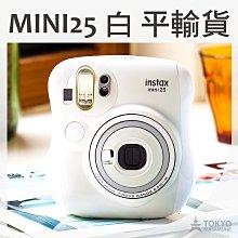【東京正宗】富士 Fujifilm instax mini25 拍立得 相機 平輸貨 白色 另售 mini系列適用底片
