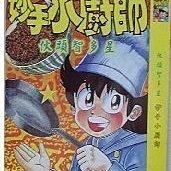 |伙頭智多星/妙手小廚師1-63集 雙碟DVD