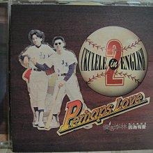 J6256 優客李林   因為有愛 英文專輯 / 無歌詞 光碟片保存新 / 愛在今夜 雨中歌唱 心如刀割
