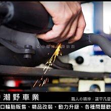 台中潮野車業 各車系排氣管修改 七期車 觸媒拆除 隔板修改 專門對應小改缸車系 或者 高轉速需求者