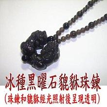 金鎂藝品【冰種黑曜石貔貅(一對) 珠鍊和貔貅都是冰種黑曜石】編號 609