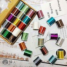 『線人』 金蔥紗線 圓 金線銀線 金絲 繡花 壓線 裝飾 車縫 手縫 精美盒裝 迷你款 15入 縫紉