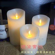 (現貨) LED仿真蠟燭 直徑 7.5公分 高8公分 紅殼/香檳殼 燈蕊搖擺 電子蠟燭 洞房 婚禮