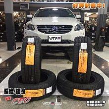 桃園 小李輪胎 Continental 馬牌 輪胎 UC6 SUV 235-55-19 優惠價 各尺寸規格 歡迎詢價