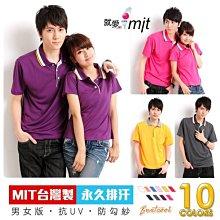 OK棒【A301】台灣製MIT認證 3M抗UV中空紗排汗衫 簡約款短袖polo衫 情侶裝 大尺寸 (滿件折扣碼現折)