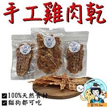 [寵物 Bar] 手工雞肉乾 寵物零食 寵物肉乾