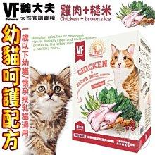 【🐱🐶培菓寵物48H出貨🐰🐹】美國VF魏大夫》幼貓呵護雞肉+米配方-1.5kg 特價388元自取不打折