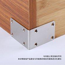 不銹鋼 角碼4入 木箱角架90度背面反孔L型直角碼傢俱掛碼連結件 居家DIY修繕