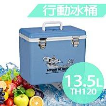 (免運費) TH-120 12休閒冰箱 冰桶 冰寶 行動冰箱 保冷箱 保冰箱 保冷 保冰 釣魚 休閒冰箱