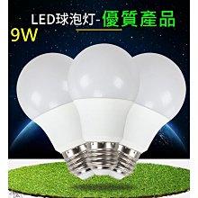 超值 led燈泡 led燈 9w 超省電 e27接頭 省電燈泡 省電燈泡