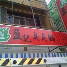 大台南 C T 創意設計廣告社-中空板大圖輸出廣告招牌