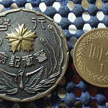 (勳章獎章)M38 紀元2601年行啟警衛紀念章(京都府)