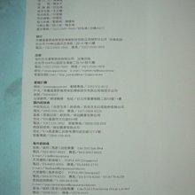 【姜軍府】《鬼鬼×吳映潔》2015年1版1刷 鬼鬼著 尖端出版 寫真集 台灣女藝人