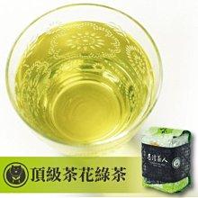 【台灣茶人】頂級茶花綠茶│買五斤送一斤