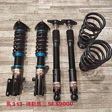 【品太】AA426(保固四個月) 馬3 魂動馬 13+ SF 高低可調避震器 極新品 整新品
