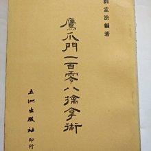 [文福書坊] 鷹爪門一百零八擒拿術-劉孟法編著-五洲出版社-民國70年出版-無註記、7成新