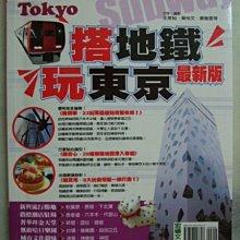 A3☆2007年『搭地鐵玩東京最新版』王常怡等人合著《宏碩》