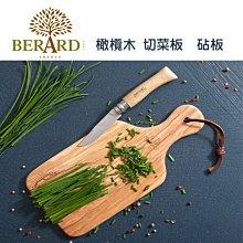 法國Berard畢昂 大型29*14cm 橄欖木 砧板 實木 把手 切菜板 披薩板 擺盤 麵包板  托盤 餐盤 無漆無蠟