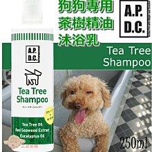 【三吉米熊】日本A.P.D.C.狗狗專用茶樹精油沐浴乳/狗狗洗毛精250ml(APDC)