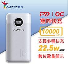 威剛 快充 行動電源  P10000QCD USB-C 10000mAh 白色 (AD-P10000QC-W)