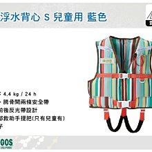 ||MyRack|| 日本條紋浮水背心 S 兒童用 藍色 兒童救生衣 浮力背心 救生衣 浮力衣 No.66811203