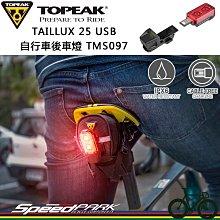 【速度公園】TOPEAK TAILLUX 25 USB自行車後車燈 防水 免充電線 圓管、刀型管 平面墊片,後燈 尾燈