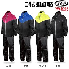 JAP YW-R206 運動風雨衣 兩件式雨衣 反光條 三層防水|23番 防風防水雙拉鍊 R206 二件式 雨衣+雨褲