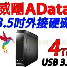 威剛 行動硬碟 HM800 4T 外接硬碟 4TB 外接式硬碟 隨身硬碟 另有 創見 WD 2T 6T 8T